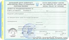 Разрешение на трудоустройство иностранца в Украине